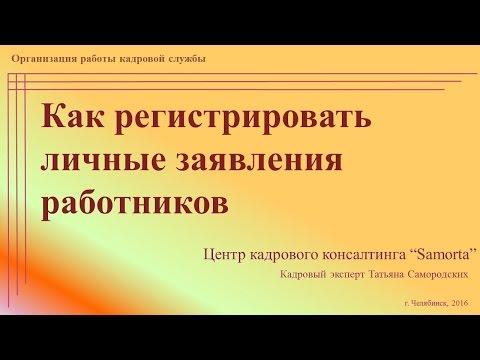 [Видеоинструкция] Ведение журнала учета заявлений пользователей  | Т.А. Самородских