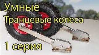 Размер и чертеж транцевых колес