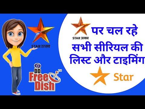 Star Utsav All Serials List And Timing l DD Free Dish