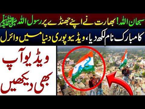 سبحان اللہ بھارت کے جھنڈے پر محمد ﷺکا نام مبارک:ویڈیو دیکھیں