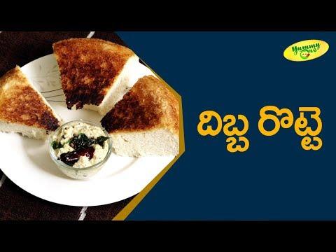 Andhra Special Dibba Rotti Recipe || YummyOne