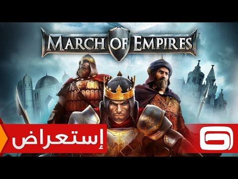 تجربة لعبة الجوال التكتيكية الرهيبة March of Empires