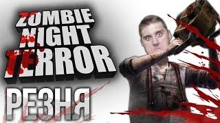 РЕЗНЯ НА ЛЕСОПИЛКЕ -  Zombie Night Terror Прохождение на русском №9