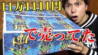 【遊戯王】衝撃価格111,111円!!謎のコスモクイーン箱を買ってみた!!!!!