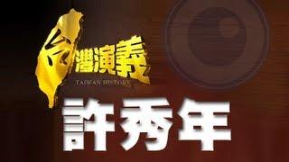 2013.08.18【台灣演義】第一小旦 許秀年