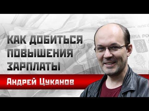 Андрей Цуканов: Как добиться повышения зарплаты