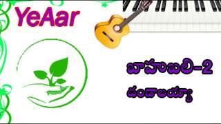 Baahubali Title song-