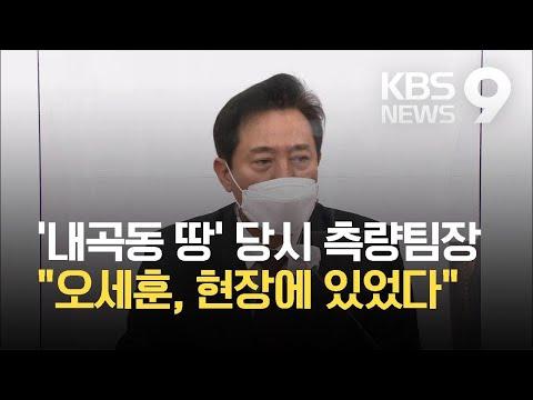 """당시 측량팀장 """"오세훈 입회했다""""…입회 서명은 누가"""