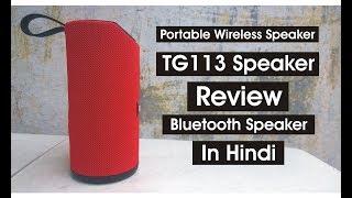 Water Proof Speakers | TG113 Bluetooth Speaker Review In Hindi | Portable wireless Speaker