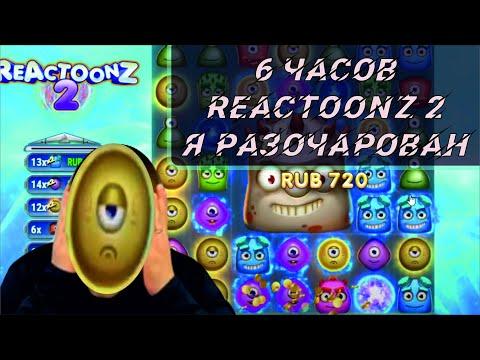 Играю в REACTOONZ 2 (Play'n Go) 7 часов подряд НА ДЕНЬГИ. Гонка на 150000 рублей.
