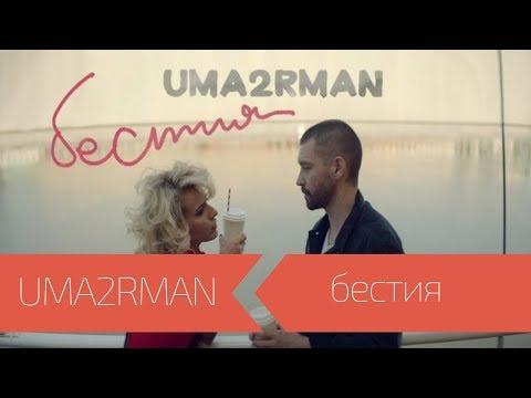 UMA2RMAN - Бестия (Официальный клип. Июнь 2016)