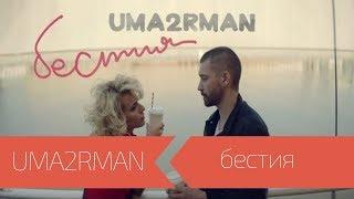 UMA2RMAN   Бестия (Официальный клип. Июнь 2016)