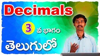 Decimals in Telugu Part 3    Multiplication and Division    Maths basics in Telugu