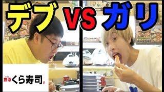 大食いくら寿司でデブとガリはどちらが多く寿司を食べられるのか!?