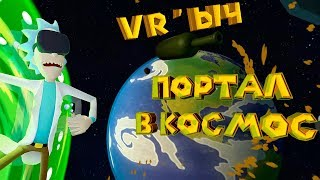 VR РИК И МОРТИ ЧИНЮ ИНОПЛАНЕТНЫЙ КОМП Rick and Morty Virtual Rick ality