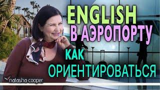 Английские слова: указатели в аэропорту. Английский для путешественников и туристов.