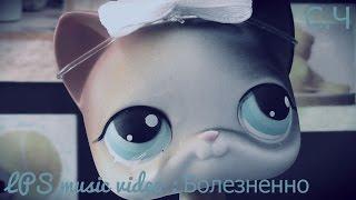 LPS music video : Болезненно