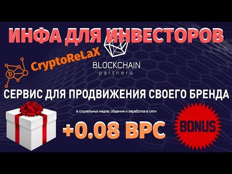 Начисление дивидендов. Монета BPC в подарок | Информация для инвесторов Blockchain Partners Pro