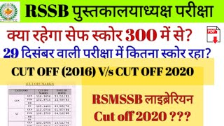 RSSB LIBRARIAN CUT OFF 2016 V/s 2020 | Librarain  Safe Score In 2020 , Cut Off In 2020
