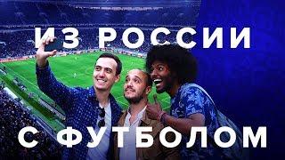 Из России с футболом (ТРЕЙЛЕР)