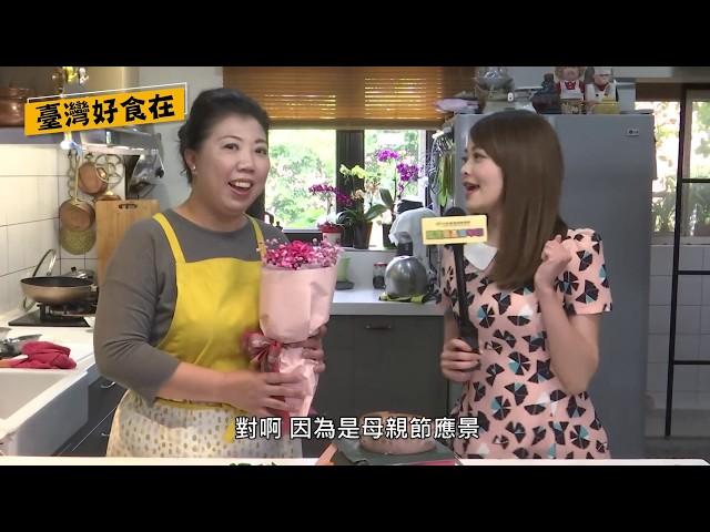 臺灣好食在-蔡季芳上菜!母親節宅家輕鬆煮!