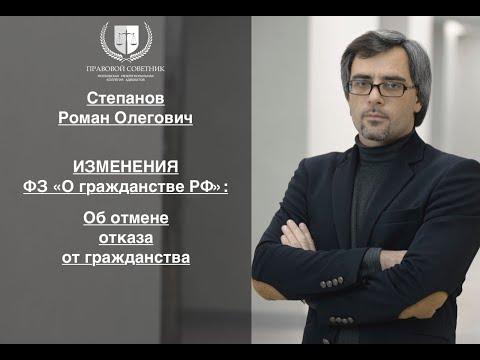ИЗМЕНЕНИЯ ФЗ «О ГРАЖДАНСТВЕ РФ»: об отмене отказа от гражданства