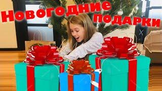 ПОДАРКИ на НОВЫЙ ГОД под ёлкой от Деда Мороза из Европы // НАША МАША