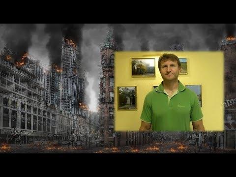 Готовимся к обрушению! - Владимир Левченко