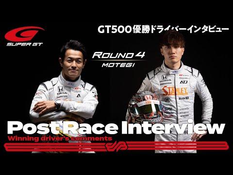 スーパーGT 第4戦もてぎ GT500 優勝 1号車 STANLEY NSX-GT(山本尚貴/牧野任祐)のインタビュー動画