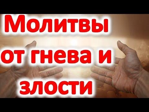 Молитвы от гнева и злости святому Ефрему Сирину, Николаю Чудотворцу,  иконе «Умягчение злых сердец»