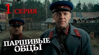 Паршивые овцы. Серия 1. Black Sheep. Episode 1. (With English Subtitles)