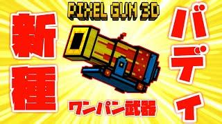 ピクセルガン3D新武器のサーカス大砲がもはやバディな件ww