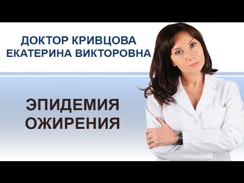 Доктор Кривцова Е.В. и Егиев В.Н. Эпидемия ожирения!