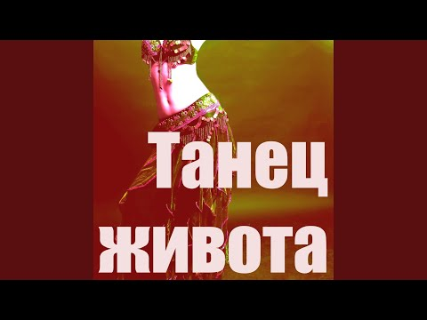 Танец Живота Рок-Музыка