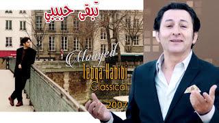 عراقي - MOAYED - Melakt el Roo7 - ملكت الروح - مؤيد ٢٠٠٧ تحميل MP3