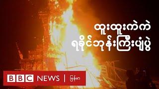 ရခိုင်က ထူးထူးကဲကဲ ဘုန်းကြီးပျံဒုံးပွဲ - BBC News မြန်မာ