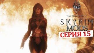 Темное братство Первые шаги (Цицерон) #15 | The Elder Scrolls V Skyrim Special Edition