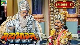क्यूँ हुआ हस्तिनापुर का विभाजन? | Mahabharat Stories | B. R. Chopra | EP – 37 - Download this Video in MP3, M4A, WEBM, MP4, 3GP
