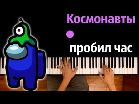 @МORIS – Космонавты пробил час (Пародия на RASA)● караоке   PIANO_KARAOKE ● ᴴᴰ + НОТЫ & MIDI