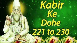 Kabir Ke Dohe with Lyrics - 221 to 230 Kabir   - YouTube