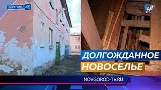До 2025 года в Великом Новгороде будут расселены 8 аварийных домов