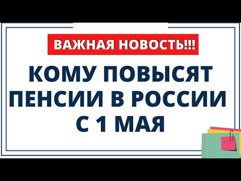 Кому повысят пенсии в России с 1 мая. Пенсионеров ожидают четыре важных нововведения