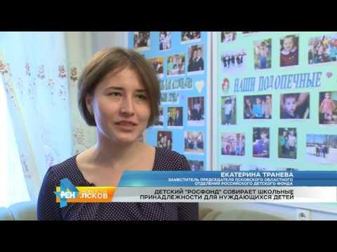 Новости Псков 14.07.2016 # Псковское отделение российского детского фонда собирает в школу