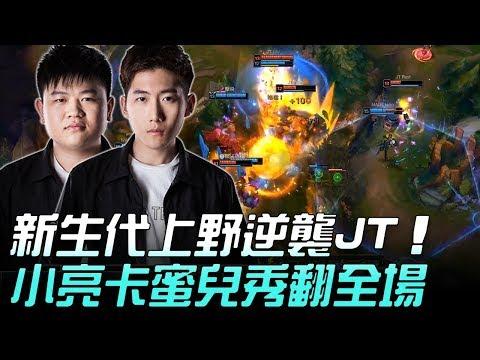 JT vs MAD 新生代上野逆襲JT 小亮卡蜜兒秀翻全場!