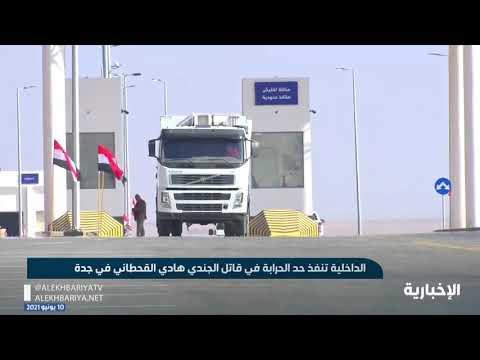 لا جريمة إرهابية ضد مجهول في المملكة.. 30 ساعة أوقعت الداعشي بعد اغتتياله الشهيد هادي القحطاني
