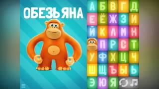 Говорящая азбука. Учим русский алфавит для самых маленьких. Для детей 3-6 лет.
