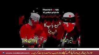 Haroon Bilour Shaheed ANP leadear Poetry