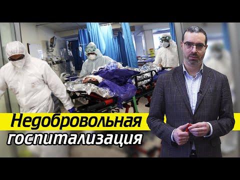 Принудительная госпитализация | Как принудительно госпитализировать заболевшего?