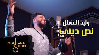 تحميل و مشاهدة Waleed Alaasal – Nus Deni (Exclusive)  وليد العسل - نص ديني (حصريا)  2019 MP3