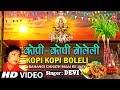 KOPI KOPI BOLELI Bhojpuri Chhath Pooja Geet DEVI I Full HD Video Song I BAHANGI CHHATH MAAI KE JAAY